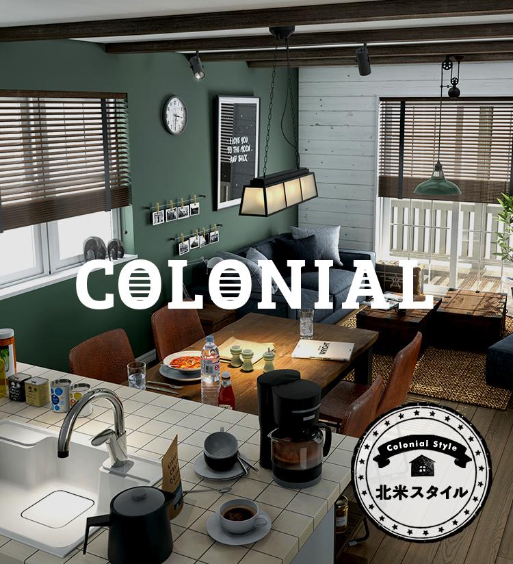 Debut 2020 Colonial -コロニアル-