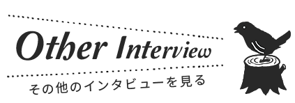 Other Interview その他のインタビューを見る