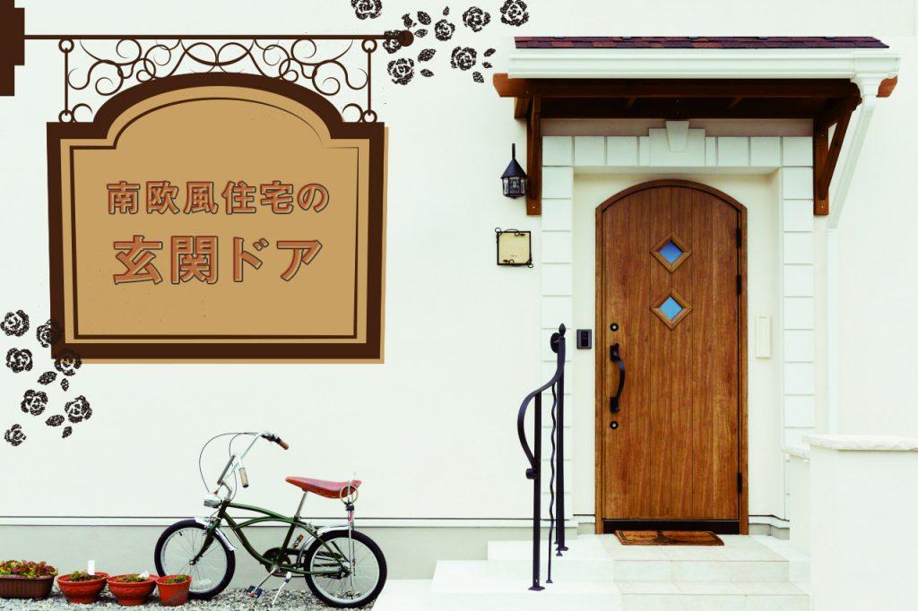 南欧風住宅の玄関ドア