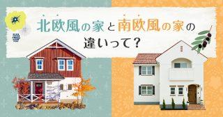 北欧風の家と南欧風の家の違いって?